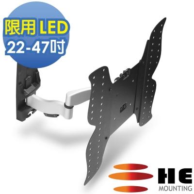 HE電視架H244AE-纖薄型單臂拉伸式(限用22~47吋LED)