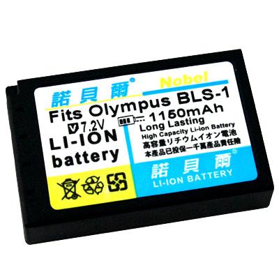 諾貝爾-For-Olympus-BLS-1-長效型高容量鋰電池