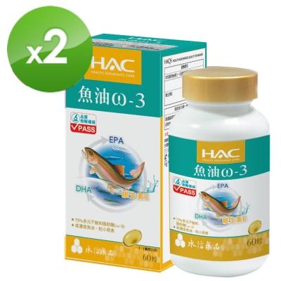 HAC 魚油ω-3軟膠囊(60粒/瓶)2瓶組