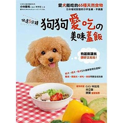 日本權威獸醫教你不生病、不挑食!快速5分鐘狗狗愛吃的美味蓋飯