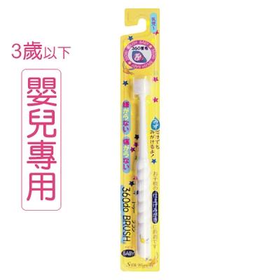 日本STB360度牙刷 嬰兒專用-1支