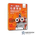Jimu機器人啟蒙學堂-星際探險系列 遊戲書
