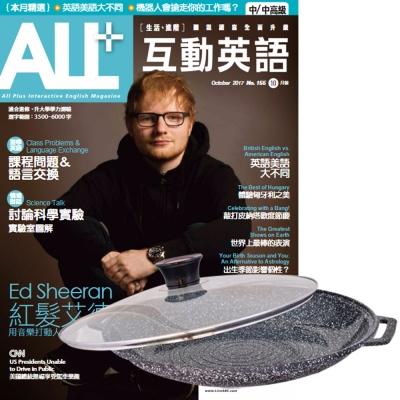 ALL+互動英語朗讀CD版 (1年12期) 贈 Maluta花崗岩不沾煎烤盤33cm