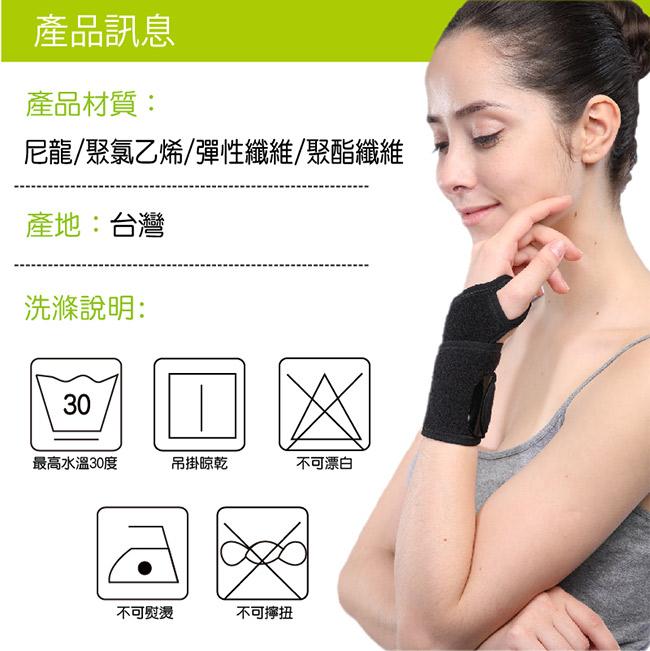 muva 遠紅外線專業護腕(醫療用)