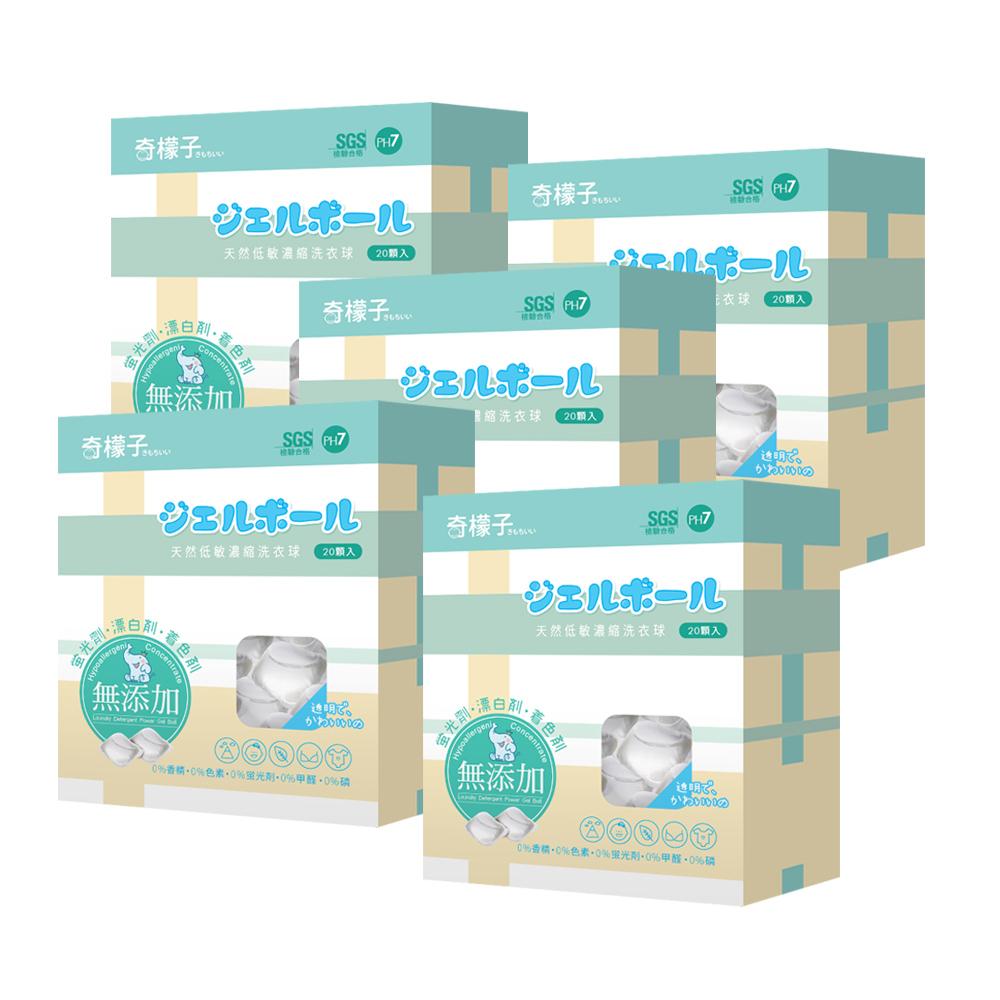 奇檬子天然低敏零添加濃縮洗衣球-20顆*5盒