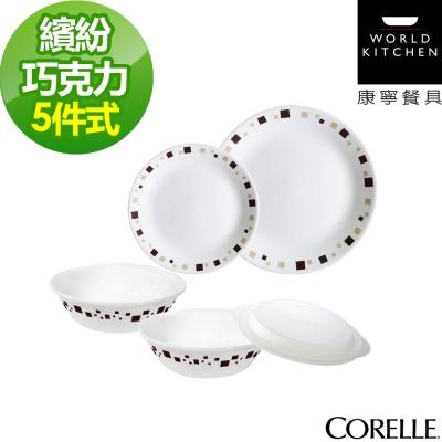 CORELLE康寧-繽紛巧克力5件式餐盤組-502