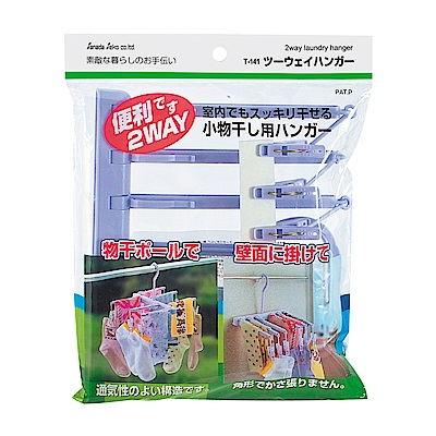 WAVA 日本SANADA塑膠晾衣架襪子夾(藍色)