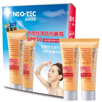NEO-TEC妮傲絲翠 物理性潤色防曬霜 重量裝100g(物理性潤色防曬霜SPF50x2)