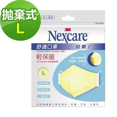 3M Nexcare 舒適口罩 輕保暖拋棄式3片包(L)