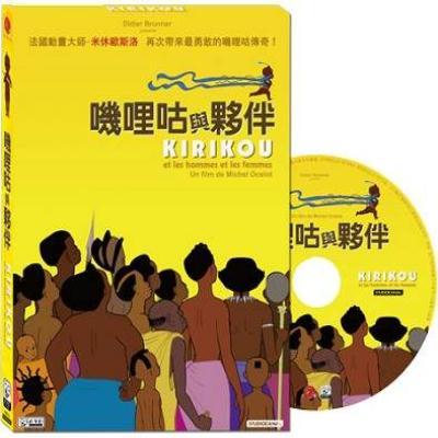 嘰哩咕與夥伴-DVD