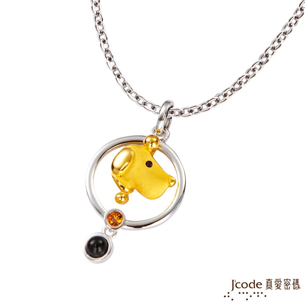 J'code真愛密碼 水之狗黃金/純銀/水晶墜子 送項鍊