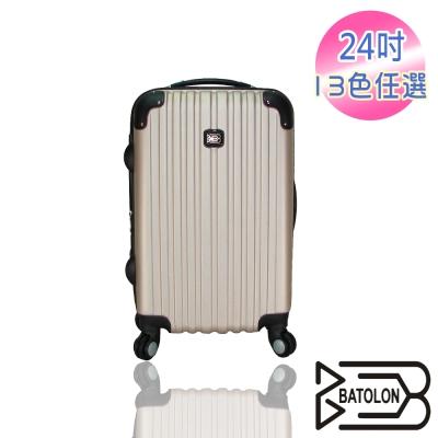 BATOLON寶龍 24吋 風尚條紋ABS輕硬殼箱/旅行箱/拉桿箱/行李箱