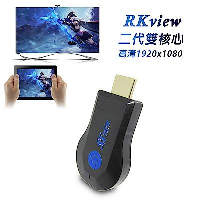 【二代鑽藍款】雙核RKview 無線影音鏡像器(送3大好禮)
