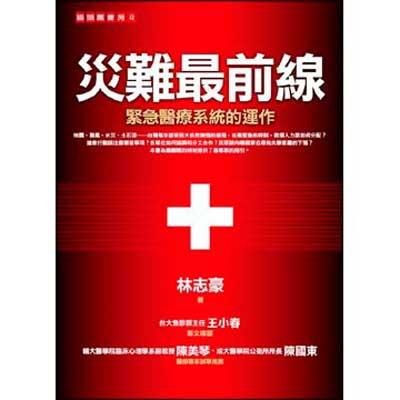 災難最前線:緊急醫療系統的運作
