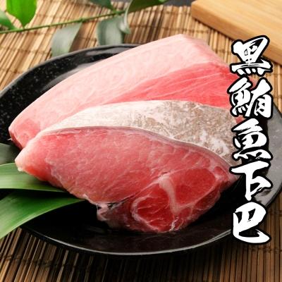 海鮮王 深海黑金黑鮪魚下巴 1包組 250g±10%1包約2塊(任選)