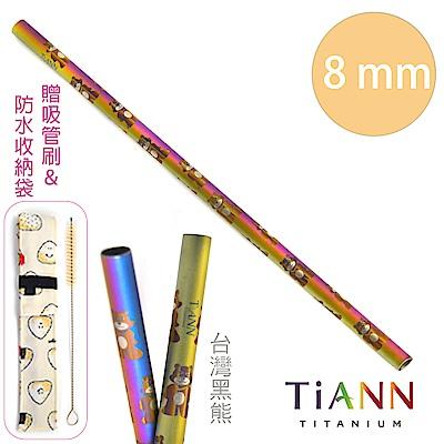 TiANN 鈦安純鈦餐具 斜口鈦吸管 8mm環保抗菌細吸管 黑熊 (附收納袋+清潔刷)