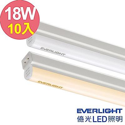 億光T5 18W 4呎 支架燈 白/黃光 10入