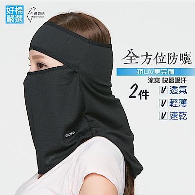 好棉嚴選 台灣製 全面頸部包覆面罩 2入 (防曬遮陽頭套口罩頭巾防蚊蟲)