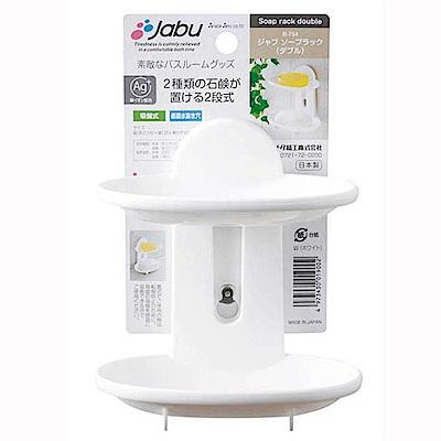 WAVA 日本SANADA銀離子抗菌雙層肥皂架《白》附吸盤