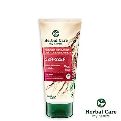 波蘭Herbal Care人蔘深層強健護髮素(改善細弱髮質適用)200ml