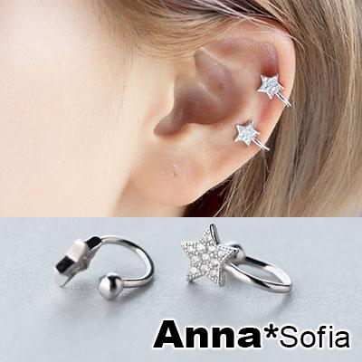 AnnaSofia 閃爍星星 925純銀耳骨夾耳釦耳夾(銀系)