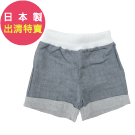 Anna Nicola-日本製-紗布反摺小短褲(灰)