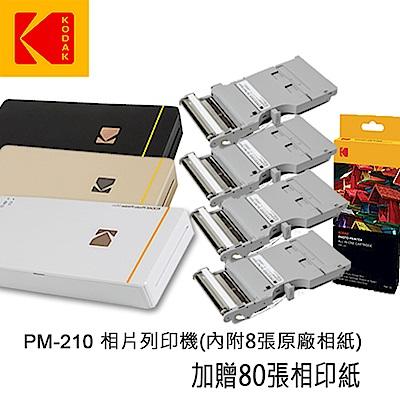 KODAK PM-210 柯達 隨身相片列印 口袋型照片相印機+相片紙*80張 公司貨