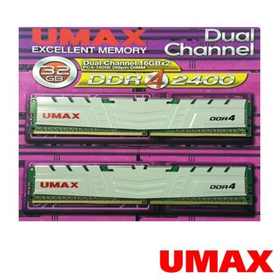UMAX   DDR4 2400  32GB(16GBx2)含散熱片-雙通道 桌上型記憶體