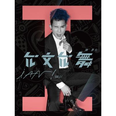 陳彥允首張全創作專輯允文允舞(1CD)