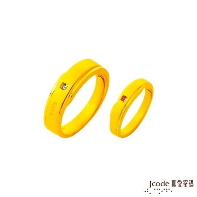 J'code真愛密碼 今生約定黃金成對戒指