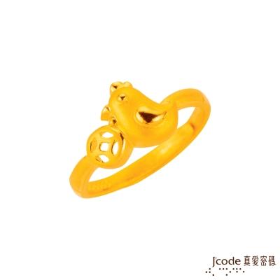 J'code真愛密碼 雞財黃金戒指