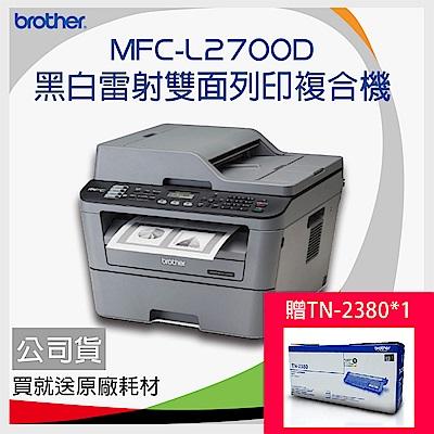 Brother MFC-L2700D 高速雙面多功能雷射傳真複合機+原廠碳粉