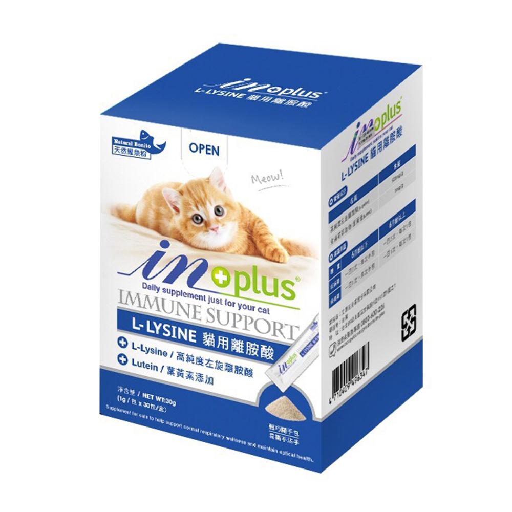 IN-PLUS 贏 L-LYSINE 貓用離胺酸(1g x 30包入) X 1盒