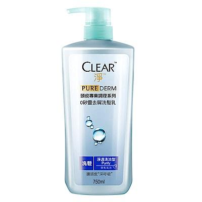 CLEAR淨│ 0矽靈淨透清涼洗髮乳750ML