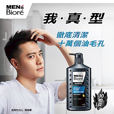 MEN s Biore 男性專用頭皮調理洗髮精 (750ml)