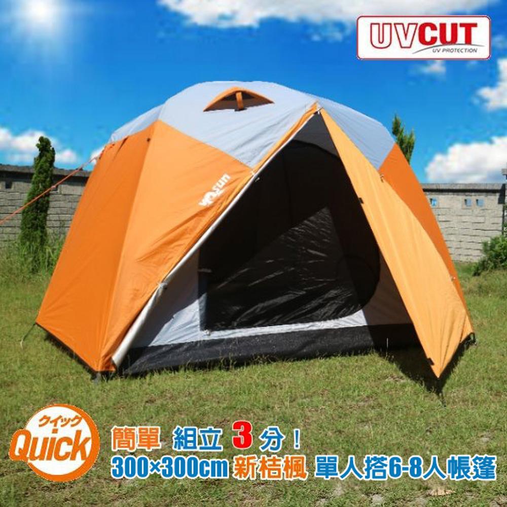 【VOSUN】新桔楓 雙前庭加高6-8人防水四季型露營帳篷