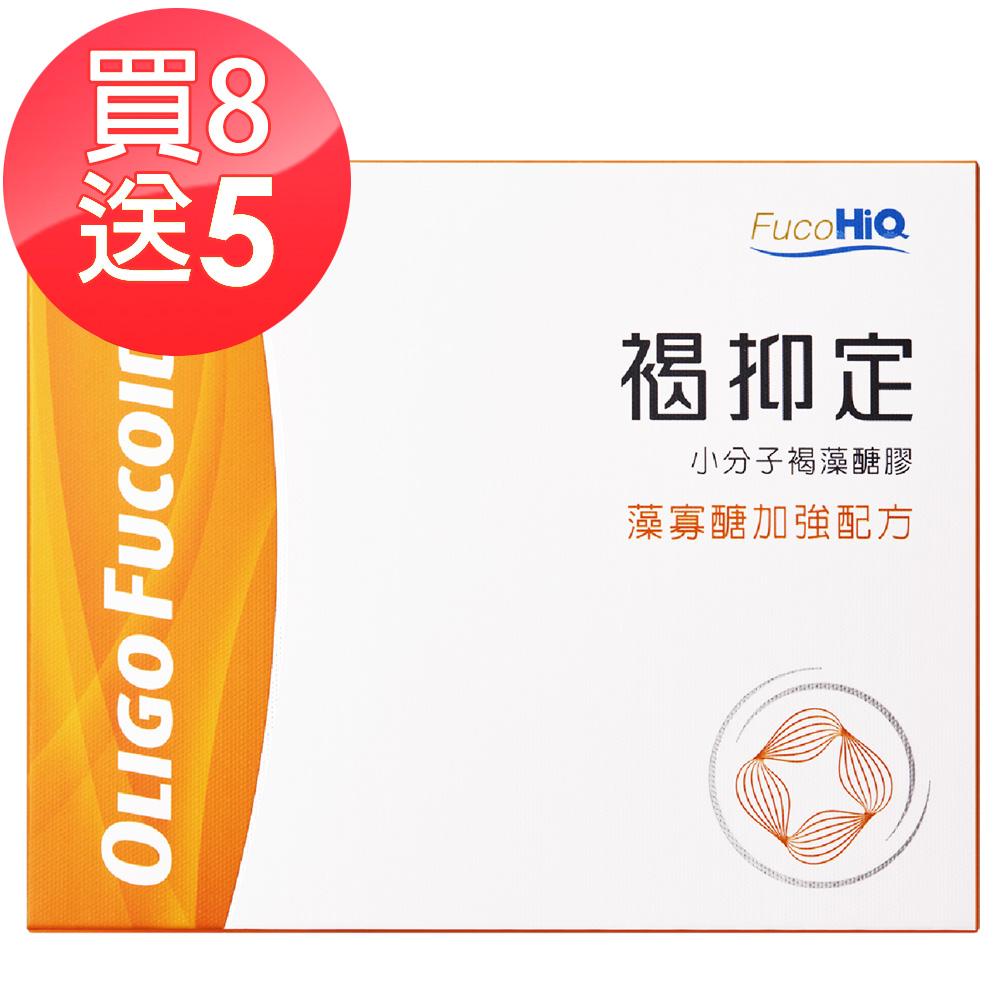 (買8送5)中華海洋生技 褐抑定 小分子褐藻醣膠-60粒x13