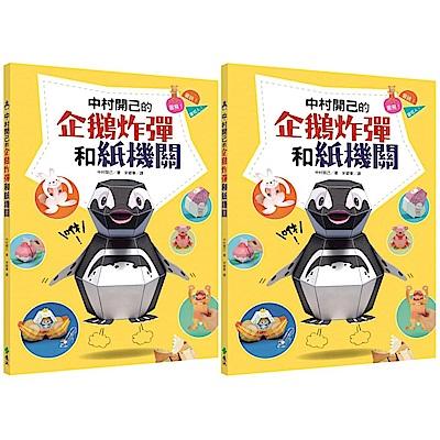 中村開己的企鵝炸彈和紙機關(同書2本入)