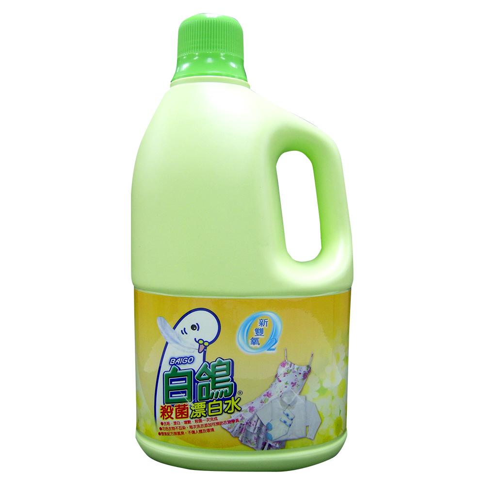 白鴿 雙氧殺菌漂白水-2000g