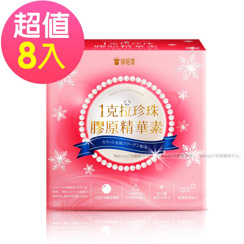 御姬賞 1克拉珍珠膠原精華素 10包/盒x8入
