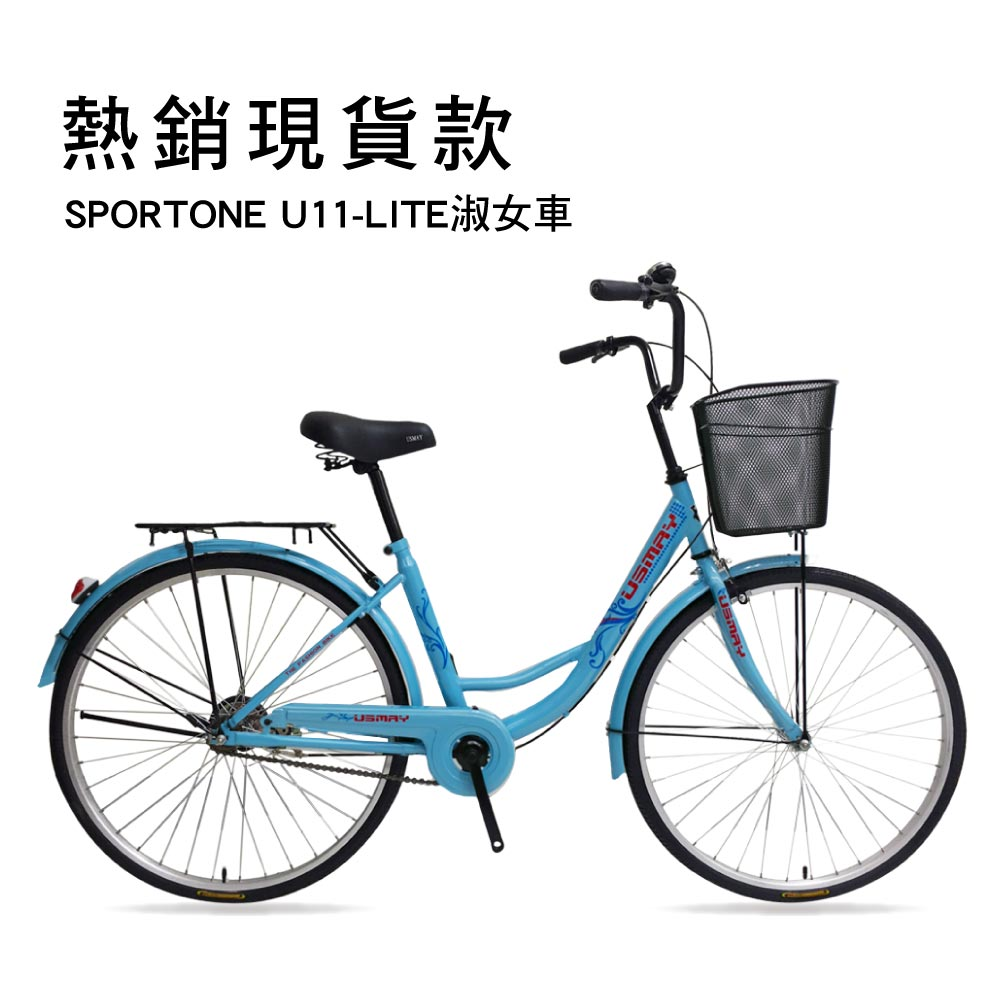 【SPOREONE】U11-LITE 26吋Cinderella芭蕾淑女車