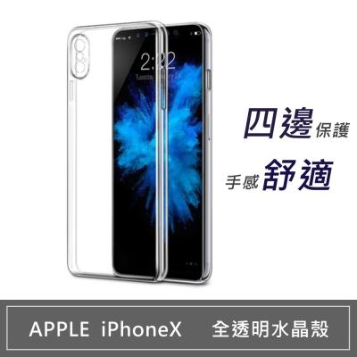 iPhoneX 清透高強化水晶硬殼