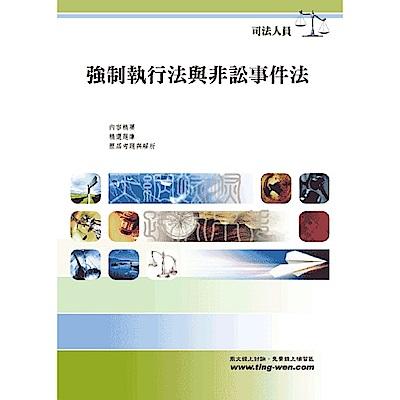 強制執行法與非訟事件法(3版)