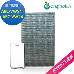 Originallife 空氣清淨機濾網 適用SANYO:ABC-VW241
