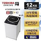 (福利品)東芝SDD 變頻12公斤洗衣機 魅力黑 AW-DE1200GG