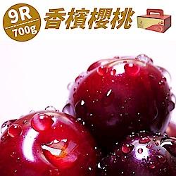 【甜露露】空運香檳櫻桃9R 700g手提禮盒