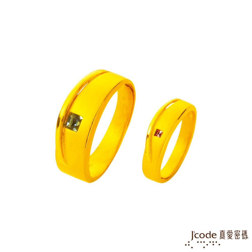J'code真愛密碼 流星戀人黃金成對戒指