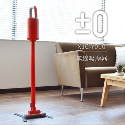 正負零± 0  無線吸塵器 XJC-Y 010  (紅色)
