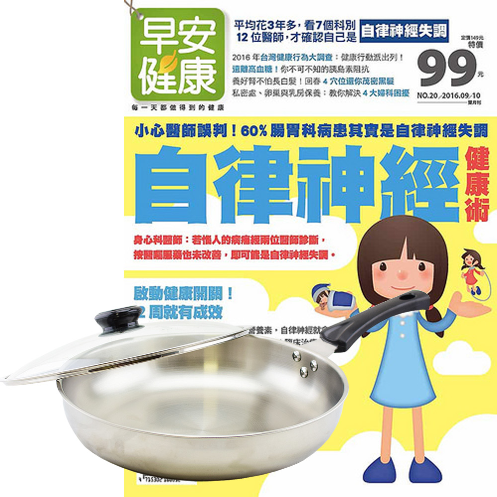早安健康 (1年12期) 贈 頂尖廚師TOP CHEF經典316不鏽鋼複合金平底鍋30cm