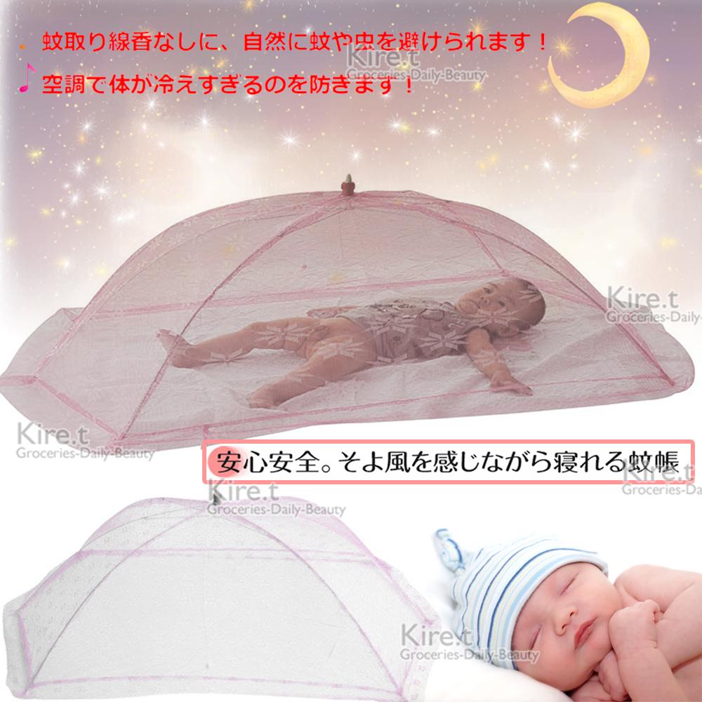 Kiret 嬰幼兒 蚊帳 睡簾-傘型攜帶式 嬰兒床 皆可